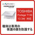 《免運》東芝 TOSHIBA Portege T130 13.3吋超透超顯影機身貼 機身膜-贈視訊膜