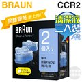 BRAUN 德國百靈 匣式清潔液 ( CCR2 )【2入裝/盒】適用-790cc、760cc、590cc、390cc、350cc、Cooltec