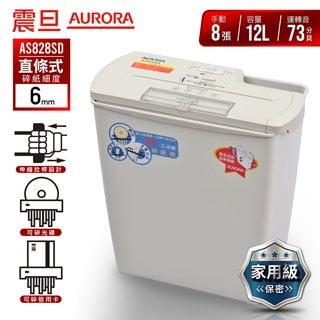 原$1090↘限時促銷AURORA震旦 8張直條式多功能碎紙機(AS828SD)