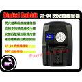 數位小兔 閃光燈 閃燈 觸發器 CT-04 SONY 專用PT-04 A900,A850,A700