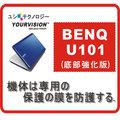 《免運》明碁 BENQ Joybook U101 10.1吋(底部強化版)機身貼 機身膜-贈視訊膜