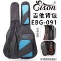 ★彈心琴園樂器館★ 高級吉他皮套吉他袋 ( 民謠用,台灣製造 )