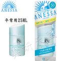 資生堂-2012年( ANESSA)安耐曬『 小藍瓶25ml 』防汗.防護乳液-(舊銀瓶)