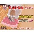 訂購@【1399免運】【不可超取】☆SNOW☆IRIS 除貓砂踏墊 NO-550-粉紅色 網狀設計 (81322928