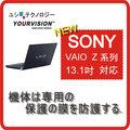 《免運》SONY VAIO VPCZ 115/116/117系列 13.1吋超透超顯影機身貼 機身膜 保護貼