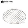 【日本 Snow Peak】Japanese Iron Dutch oven 26 Inner net 荷蘭鍋不鏽鋼蒸烤網26cm for CS-520.鍋內網架/CS-521