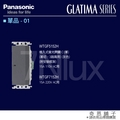 國際牌GLATIMA開關面板 WTGF5152H 單切(灰色)110V 單品Panasonic奇恩舖子另加購蓋板