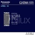 國際牌GLATIMA開關面板 WTGF5154H 單切、4路兩用(灰色)110V單品Panasonic奇恩舖子另加購蓋板
