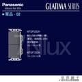 國際牌GLATIMA開關面板 WTGF5252H 雙單切(灰色)110V單品Panasonic奇恩舖子另加購蓋板