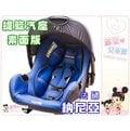 麗嬰兒童玩具館~法國原裝進口 .納尼亞提籃式安全汽座.汽車安全座椅.