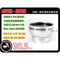 數位小兔 ROWA Japan 30.5mm 0.45x 廣角鏡 近攝鏡 Macro 無暗角 高品質 多層鍍膜 鏡頭 SONY CANON JVC Panasonic DV 攝影機
