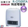 【信源】1200W【SANLUX三洋陶瓷電暖器】R-CF509TA / RCF509TA *免運費*線上刷卡