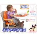 麗嬰兒童玩具館~義大利Chicco SNACK攜帶式兒童餐椅-可攜揹帶可調三段高低