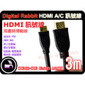 數位小兔 HDMI線 MINI HDMI線 3M 1.3版 1080P SONY CANON PANASONIC JVC 接 液晶螢幕 電漿電視 1080P