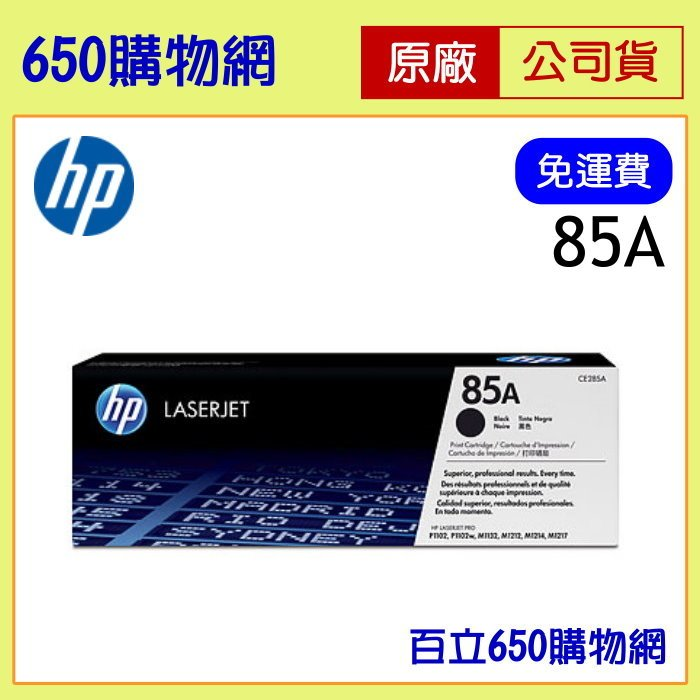 (免運含稅-限量) HP 85A CE285A 原廠碳粉匣 適用 P1102W/M1132/M1212nf 雷射印表機原廠黑色碳粉匣