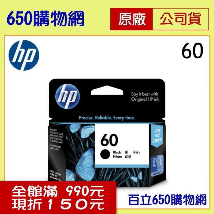 (含稅免運)HP 60 CC640WA 黑色原廠墨水匣 適用 Deskjet F2410 F4280 F4480 D1660 D2560 D2660 D5560 ENVY110 ENVY120