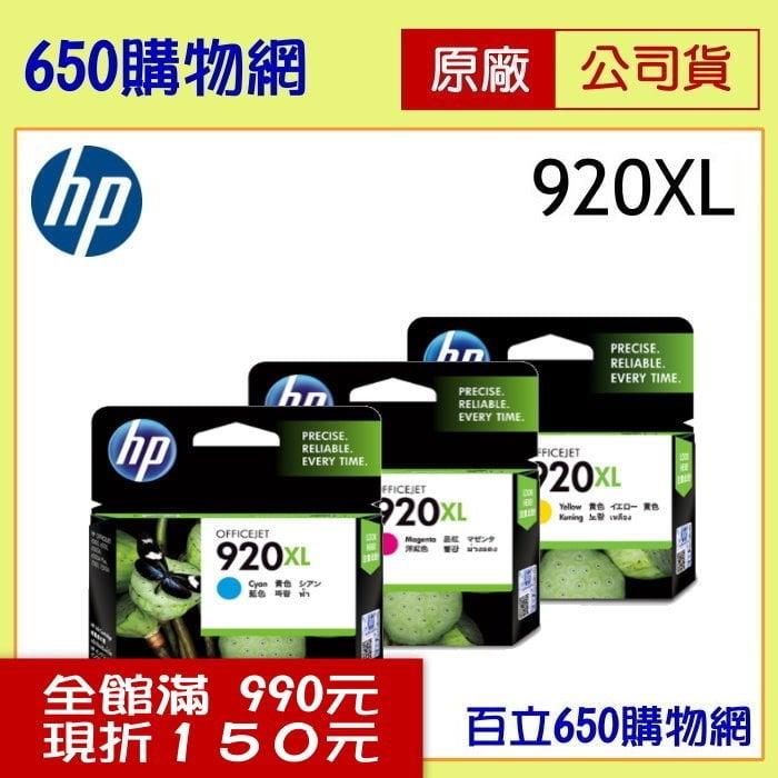 (含稅)HP CD972AA(920XL) 藍色原廠墨水匣Officejet 適用Pro6000/OJ6500A/OJ-6500A PLUS/6500W/OJ7000/OJ7500A OJ-7000