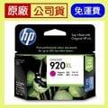 (含稅)HP CD973AA(920XL) 紅色原廠墨水匣Officejet 適用Pro6000/OJ6500A/OJ-6500A PLUS/6500W/OJ7000/OJ7500A