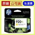 (含稅)HP CD974AA(920XL) 黃色原廠墨水匣Officejet 適用Pro6000/OJ6500A/OJ-6500A PLUS/6500W/OJ7000/OJ7500A