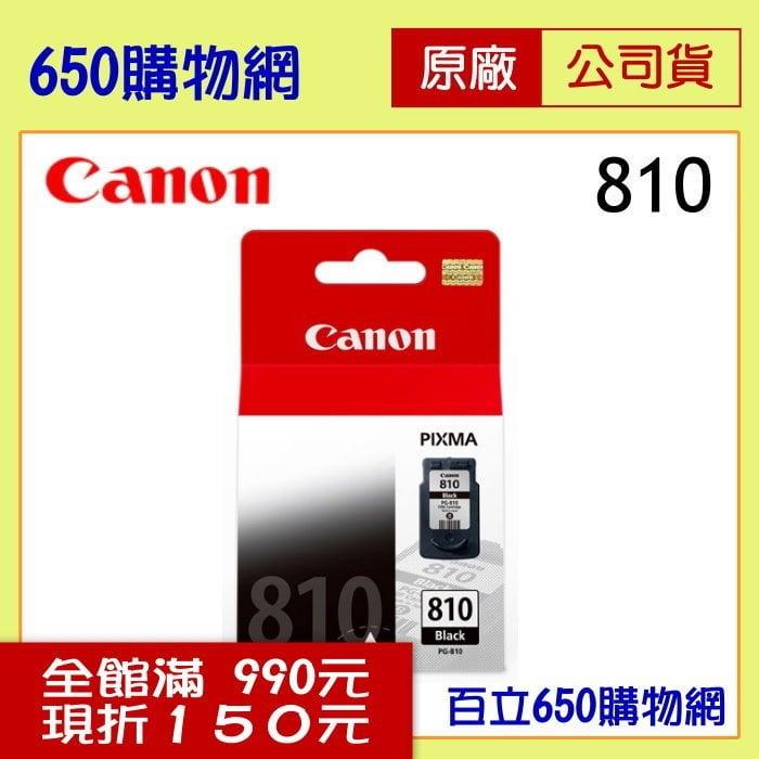 (公司貨送好禮)Canon PG-810黑色原廠墨水匣MP237 MP258 MP276 MP287 MP486 MP496 MX328 MX338 MX347 MX357 MX366 MX416 M..