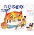 麗嬰兒童玩具館~美國創意玩具B.TOYS.大嘴貓鋼琴.錄音麥克風琴