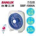 SANLUX 台灣三洋 SBF-1000A 10吋 箱型扇 ※台灣製