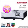 夏寶 SHARP XR-55X 3D 立體 DLP 數位投影機★可顯示3D 立體高畫質影像,XGA,2700流明,燈泡壽命4000小時,公司貨三年保固免運費