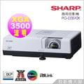 夏寶 SHARP PG-D3510X 3D 數位投影機★可顯示3D 立體高畫質影像,XGA,3500流明,燈泡壽命4000小時,公司貨三年保固免運費