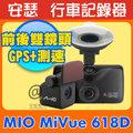 MIO MiVue 618D【送64G+C10後支】前後 雙鏡頭 GPS 行車記錄器 另 MIO 638 658 688D 698D M500 M555 M560 C320 C330 C335