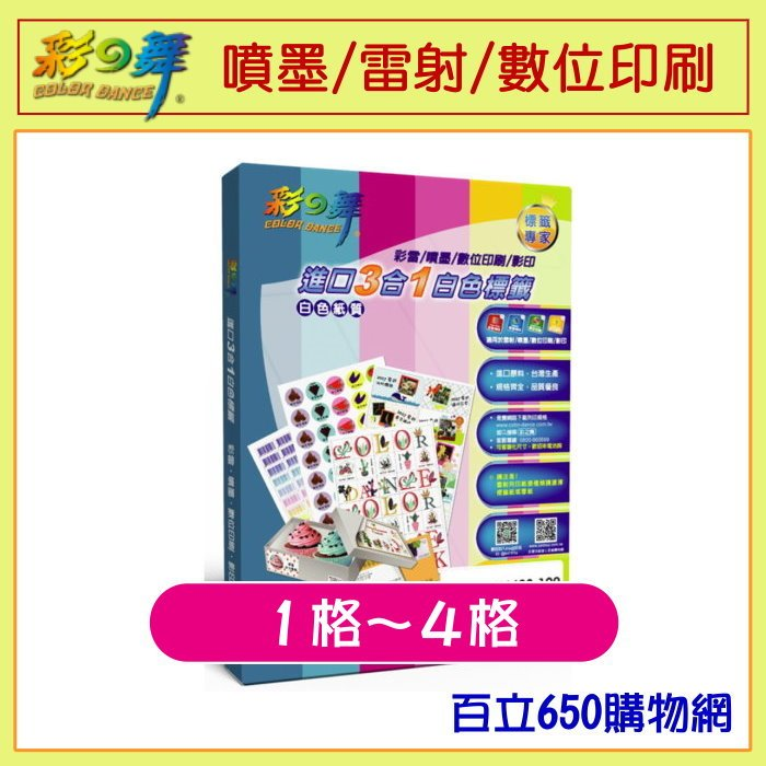 (買9送1)彩之舞 雷射/噴墨/影印 白色 標籤貼紙 A4 (1-10格)100張/包 U4428-100 U4282-100 U4676-100 U4470-100 U4268-100 U99105..