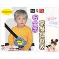麗嬰兒童玩具館~台灣製《拉孚兒Naforye》汽車安全帶高度調整套-四歲以上使用
