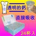 Corou Calcium Ion Water 珂洛鈣離子水24入 富含珍貴液體微量礦物元素 合乎自然越喝身體越健康的水 確實補鈣 全方位調整身體體質