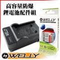 ~免運費~[WELLY] CASIO EX-Z150 / EX-Z250 (CASIO NP-70) 高容量防爆鋰電池+充電器配件組