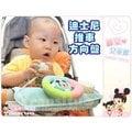 麗嬰兒童玩具館~迪士尼公司貨-嬰幼兒推車汽座專用-米奇米妮推車方向盤刷刷響紙玩具
