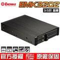 【恩典電腦】保銳 Enermax 安耐美 EMK3202 雙槽2.5吋 硬碟抽取盒 含發票含運