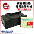 電池王SONY NP-BG1 / NP-FG1 高容量鋰電池+充電器組 適用:SONY DSC-N1,W30,W50,W70,W100,W35,W55,T100,W200,N2,H7,H9,T20,W..