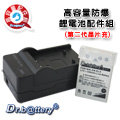 ■電池王■ NIKON EN-EL5/ENEL5 高容量鋰電池+充電器組for P3/P4/3700/4200/5200/5900/7900/8700/S10/P5000/P5100/P6000/P8..