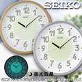 SEIKO 精工掛鐘 國隆 QXA473S QXA473G 滑動式秒針夜光靜音掛鐘 開發票 保固ㄧ年 共兩色