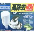 TORAY 東麗淨水器(可過濾13種物質) MK304MX 全新公司貨 免運費 線上刷卡