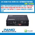 預購《✤PANIO國瑭資訊》4K HDMI USB IR電腦全介面延長管理器-支援USB2.0周邊設備應用