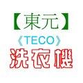 【東元】《TECO》〝12KG〞雙槽洗衣機《W1211TN》