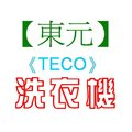 【東元】《TECO》〝14KG〞單槽洗衣機《W1480UN》