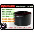 數位小兔 Panasonic LX5 LX-5 套筒 金屬 52mm 相容 原廠 可搭 廣角鏡 望遠鏡 魚眼鏡 等鏡頭