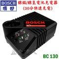 ☆【五金達人】☆ BOSCH 博世 BC130(取代AL1450DV) 7.2V 9.6V 12V 14.4V 電池充電器/充電座 (大) 30分快速充電 Charger