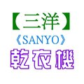 【三洋】《SANYO》〝5.0KG〞乾衣機《SD-52》