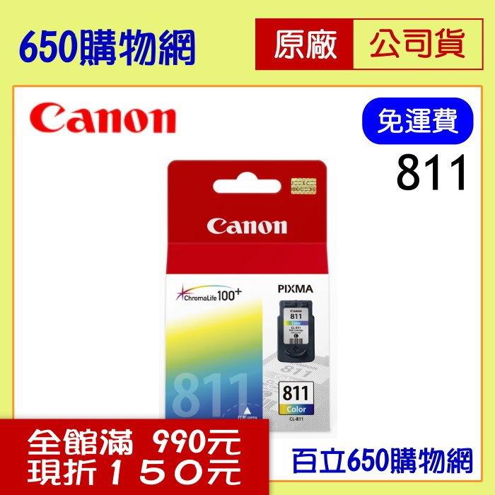 (公司貨送好禮)Canon CL-811 彩色原廠墨水匣 MP237 MP258 MP268 MP276 MP486 MP496 MX328 MX338 MX347 MX357 MX366 MX416..