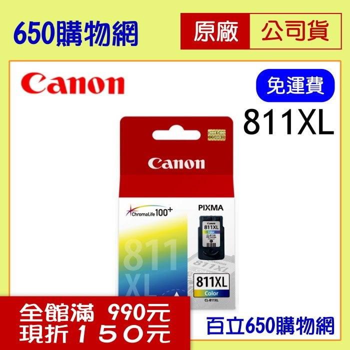 (公司貨送好禮) Canon CL-811XL 高容量 彩色原廠墨水匣 MP237 MP258 MP268 MP287 MP496 MX328 MX338 MX347 MX366 MX416 MX42..