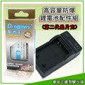 《電池王》Panasonic FS2 / FX150 / LX3 (CGA-S005/DMW-BCC12) 高容量防爆鋰電池+充電器配件組