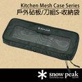 【鄉野情戶外用品店】Snow Peak |日本| 戶外砧板/刀組S-收納袋/BG-020