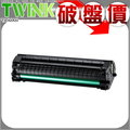 Samsung MLT-D104S 全新相容碳粉匣 (1,500張) ML-1660 / SCX-3200 / ML-1670 / ML-1865W / ML-1860
